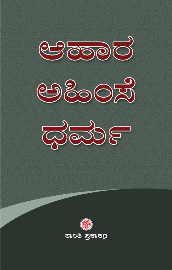 Ahara-Ahimse-Dharma