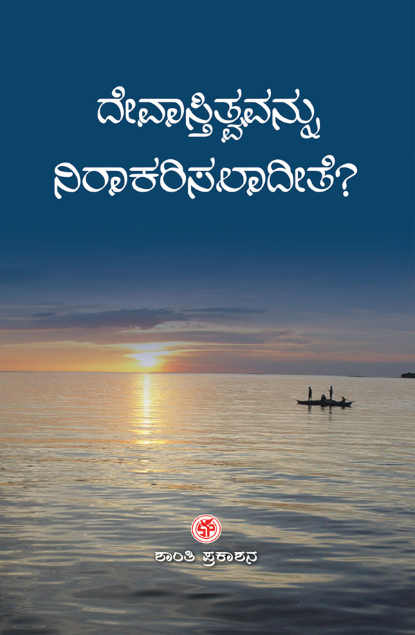 Devastithva-Nirakarisaladeethe