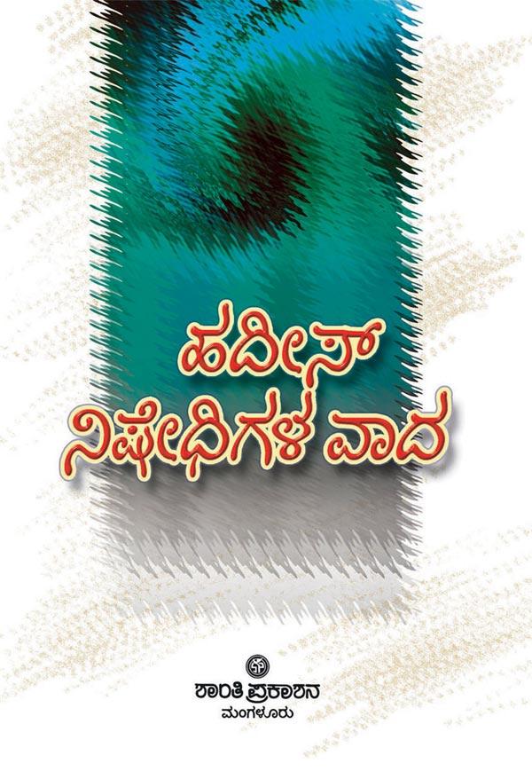 Hadees-Nishedhigala-wada