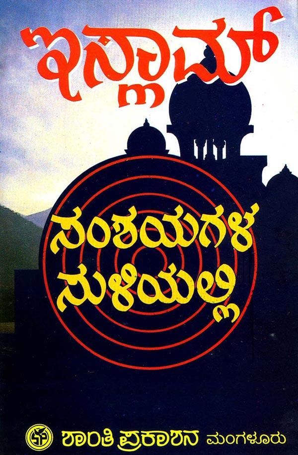 Islam-Samshayagala-Sulialli