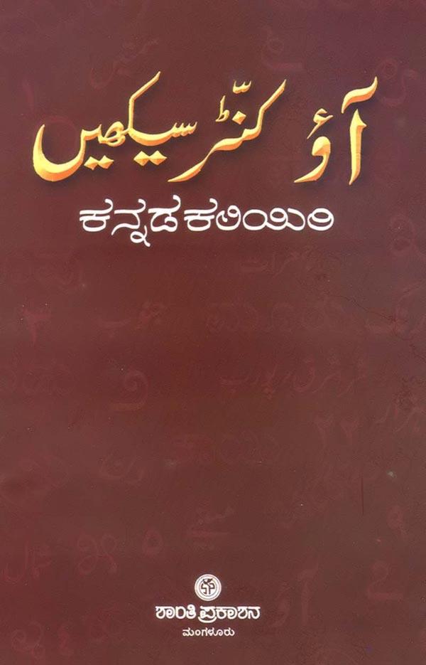 Kannada-kaliyiri