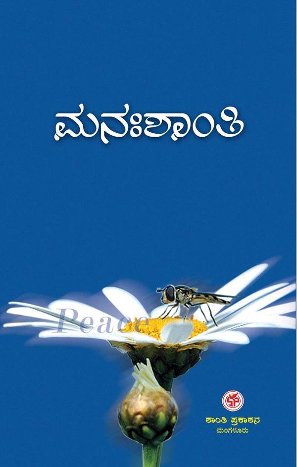 Manashanthi