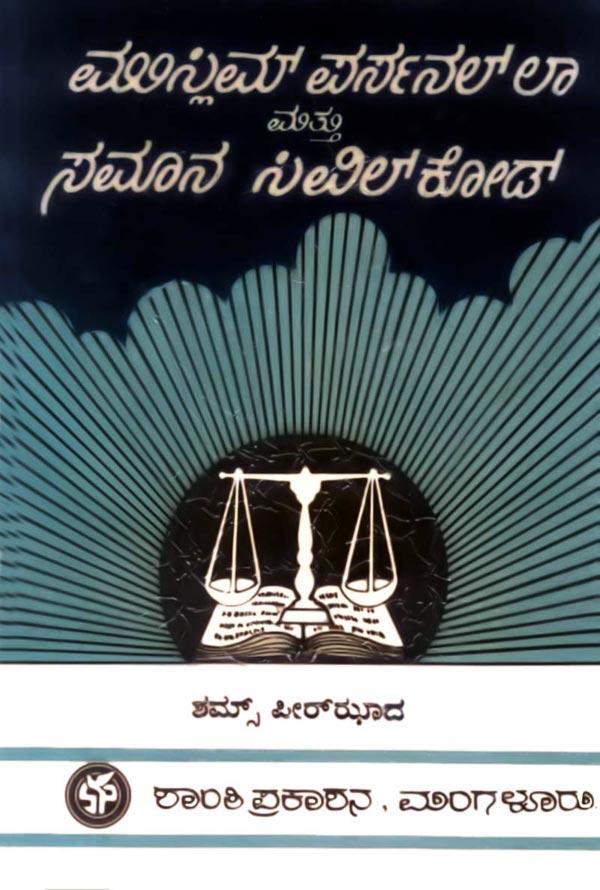 Muslim-Personal-law-mattu-samaana-sivil-code