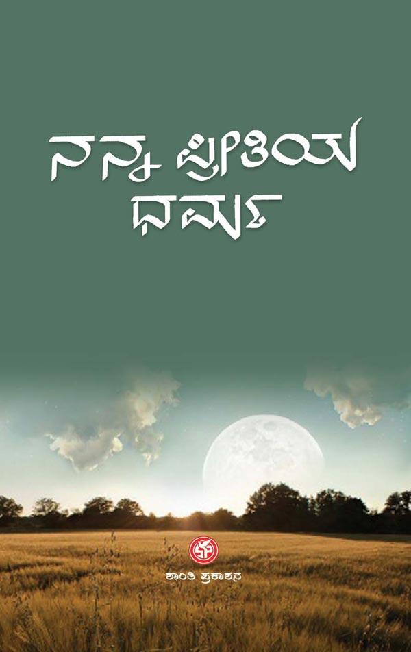 Nanna-Prithiya-Dharma