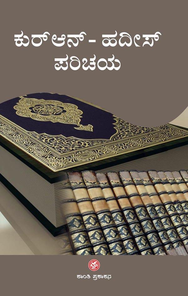 Quran-Hadees-Parichaya