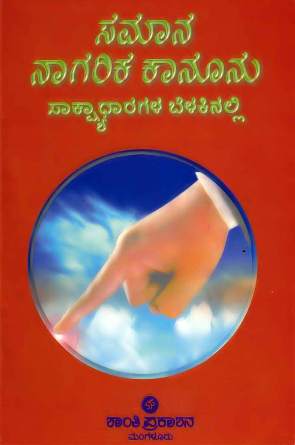 Samana-Nagarika-Kanunu-sakshyadharagala-belakinalli